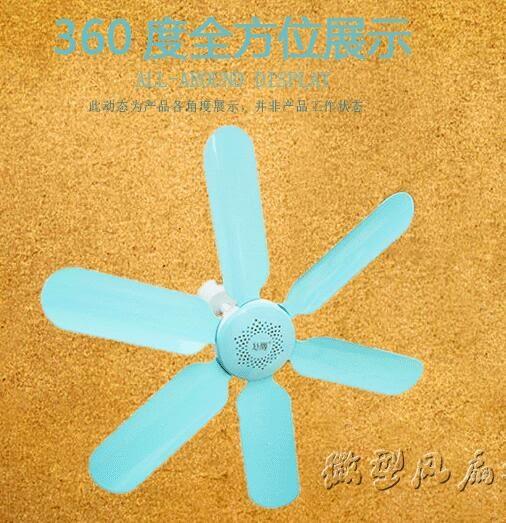 家用小型迷你床上大風力靜音電風扇宿舍 LQ5773『夢幻家居』