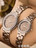 情侶手錶一對韓版潮流學生簡約男女對表鋼帶石英表防水時尚款 卡布奇諾