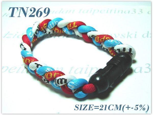 【全館折扣】 三編手圈 運動手圈 TN269 Ti-22 紅白藍 國旗色 液化鈦手圈 鈦手圈 健康手圈 能量手圈