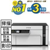 【主機加墨水組】EPSON M2110黑白高速網路三合一連續供墨印表機