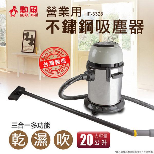 派樂嚴選營業級不鏽鋼吸塵器 全配組 高功率馬達 乾/濕/吹多功能 附各式吸嘴清潔刷刮片 台灣製
