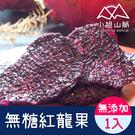 無糖紅龍果果乾1入(100g/包)【小旭山脈】