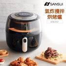 買再送【SANSUI山水】7L全自動氣炸攪拌烘烤爐 SHB-F07 (加贈荷蘭公主電動椒鹽罐組493000)