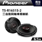 【Pioneer】TS-R1651S-2 6.5吋 三音路同軸車用喇叭*300W大功率.先鋒公司貨