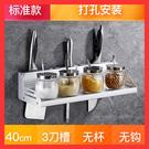 廚房置物架 壁掛式 免打孔收納刀架 用具 用品 調料味架 小百貨掛架子廚具  降價兩天