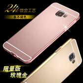 【SZ】S8 plus手機殼 鏡面框+推拉背板 S7手機殼 S7 edge手機殼 A7 2016 手機殼 鋁合金邊框 背板