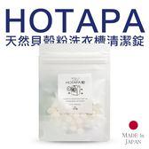 日本 HOTAPA 天然貝殼粉洗衣槽清潔錠 100粒【PQ 美妝】
