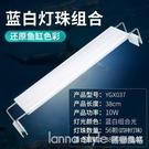 LED魚缸燈架草缸燈水族箱led燈架節能防濺水照明燈支架燈魚水草燈 Lanna YTL