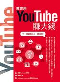 (二手書)教你用YouTube賺大錢:下一個網路紅人,就是你!