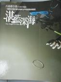 【書寶二手書T9/文學_ZBU】湛藍深海-旅行新世紀03_呂嘉惠