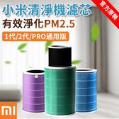 MI小米 空氣清淨機濾芯 抗菌版(紫)
