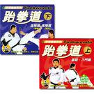 武術健身系列-跆拳道VCD (8片/兩盒...