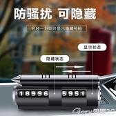 【榮耀3C】汽車號碼牌 汽車多功能挪車電話號碼牌創意臨時移車停車牌高檔擺件車載安全