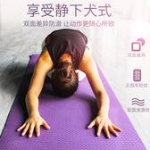 無味tpe瑜伽墊男女防滑有氧運動健身墊初學