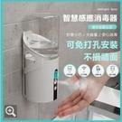台灣現貨 320毫升大容量自動感應噴霧消毒器壁掛式消毒機消毒器