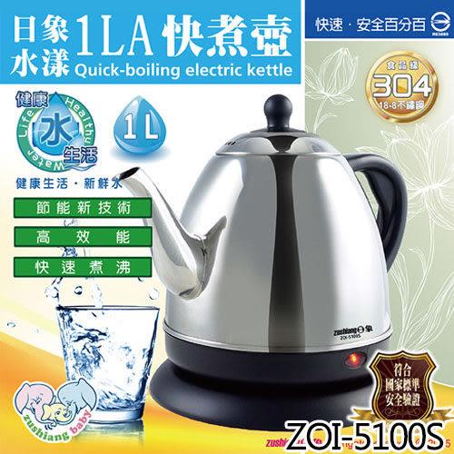 【Zushiang 日象】ZOI-5100S 1公升水漾不鏽鋼快煮壺【全新原廠公司貨】