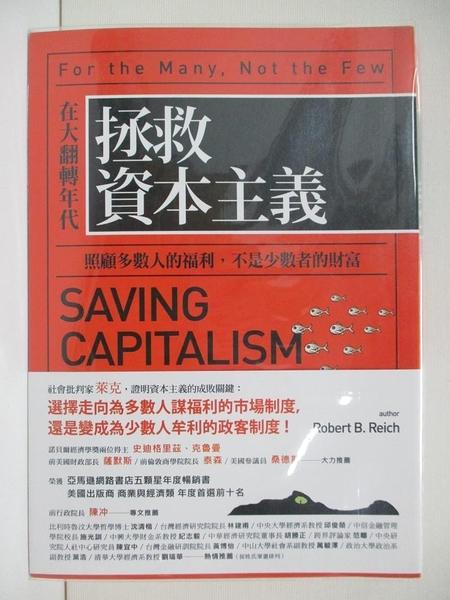 【書寶二手書T1/財經企管_CWL】拯救資本主義:在大翻轉年代,照顧多數人的福利,不是少數
