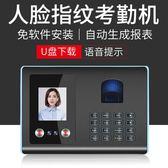 打卡鐘 F01考勤機指紋人臉一體機打卡機手指公司員工面部識別簽到機報到機刷臉打卡器 巴黎春天