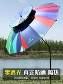 弘日釣魚傘大釣傘加厚防曬遮陽傘萬向雙層折疊防雨傘2.4大垂釣傘 母親節禮物