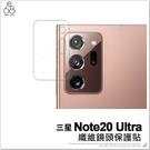 三星 NOTE20 Ultra 纖維鏡頭貼 手機鏡頭 保護貼 保護膜 玻璃貼 手機後鏡頭 保貼 鏡頭保護貼