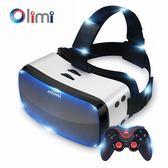 VR   VR一體機虛擬現實3D眼鏡安卓4G運行智慧2K遊戲頭盔高清ar影院 igo城市玩家