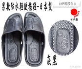日本製-男款防水輕便拖鞋/銀灰色(1500)