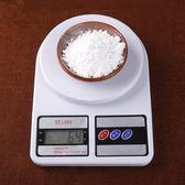 電子稱 奶茶店專用原料器具茶葉電子稱計量秤克稱廚房烘焙精準食物秤