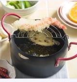 J078 》日式油炸鍋附瀝油網直徑16cm 日式家用油鍋家用油炸鍋瓦斯爐電磁爐
