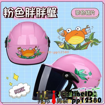 兒童機車單車安全帽頭盔頭盔車四季通用男孩可愛女童防護幼兒夏季防曬安全帽卡通