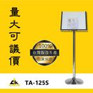 【限時特賣】TA-125S 標示/告示/招牌/飯店/旅館/酒店/俱樂部/餐廳/銀行/MOTEL/公司行號/遊樂場