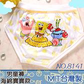 兒童內褲 男童內褲二枚組 (海綿寶寶款) 台灣製 no.8141-席艾妮shianey