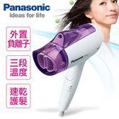 【國際牌Panasonic】負離子高效速乾吹風機 (EH-NE11/EH-NE11-V)