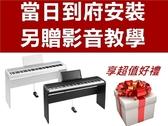 Korg B1 88鍵 數位電鋼琴 【含琴架款/原廠公司貨/兩年保固 】全台當日配送【小新樂器館】