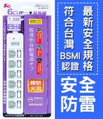 (限時免運)7開6插2P延長線-1.5M 新版安規認證 新安規延長線
