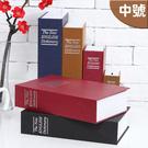 【03671】中號 英文字典保險箱 密碼...