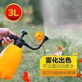3L噴壺噴水壺園藝用品養花噴霧器噴霧瓶噴壺氣壓式高壓澆花灑水壺