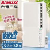 【台灣三洋SANLUX】3-5坪定頻直立式窗型冷氣/SA-F221FE(含基本安裝)