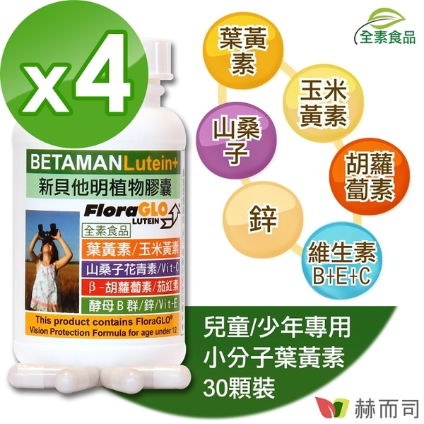 【赫而司】新貝他明(30顆*4罐)美國Kemin原廠小分子游離型兒童葉黃素+山桑子全素食膠囊