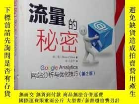 二手書博民逛書店流量的祕密:Google罕見Analytics網站分析與優化技巧