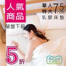 【sonmil乳膠床墊】7.5cm天然乳膠床墊單人特大4尺 基本型 無添加香精 取代記憶床墊折疊床墊