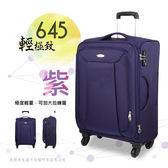 《熊熊先生》下殺63折 Samsonite新秀麗 20吋645登機箱行李箱 超輕量布箱旅行箱