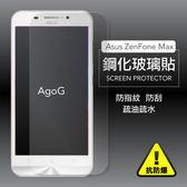 保護貼 玻璃貼 抗防爆 鋼化玻璃膜 ZenFone Max(5.5) 螢幕保護貼ZC550KL