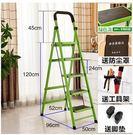 設計師步步高梯子升級卡扣四步五步梯家用折疊梯人字梯加厚【綠色5步升級加厚款】