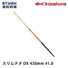 漁拓釣具 KIZAKURA スリムチヌ DX 430mm #1.0 [磯釣長標]