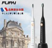 全自動牙刷福派法國FUPAI電動牙刷成人充電聲波自動軟毛防水情侶升級款 cy潮流站