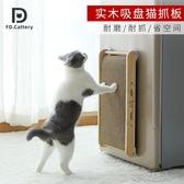 貓抓板 貓抓板瓦楞紙耐抓貓爪板立式吸盤蹭癢器貓咪玩具 遇見初晴