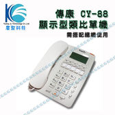 傳康 CY-88 顯示型單機 [需搭配總機使用] [辦公室或家用電話系統]-廣聚科技