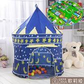 帳篷韓版兒童帳篷小孩房子公主城堡王子蒙古包益智游戲房讀書屋玩具 歌莉婭