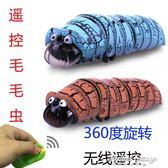 兒童玩具電子紅外線遙控毛毛蟲仿真蟲子模型電動動物新奇整人玩具·蒂小屋