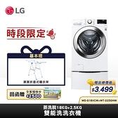 【2大豪禮加碼送】LG樂金 雙能洗 WD-S18VCW + WT-D250HW 18公斤+2.5公斤 洗脫烘 時段限定